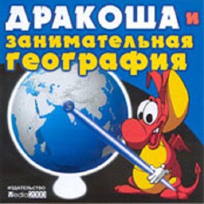 Дракоша и Занимательная География (Media2000) (RUS) [L]