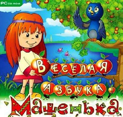 Машенька. Веселая азбука / Masha. Alphabet fun (Руссобит-М) (RUS) [L]
