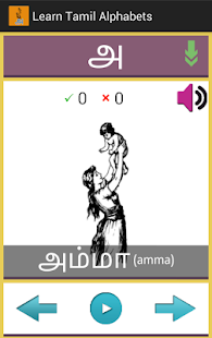Learn Tamil Alphabets - screenshot