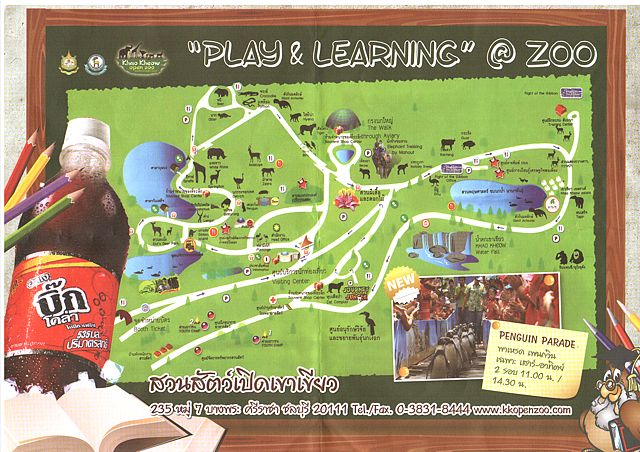 The map of Khao Kheow Open Zoo - สวนสัตว์เปิดเขาเขียว - gives you an idea of the layout of the park and the location of some of the animals