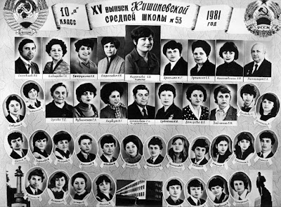 10А класс, 1981 г.