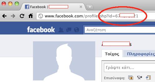 Η μοναδική ταυτότητα id ενός χρήστη στο Facebook είναι μέρος της μοναδικής διεύθυνσης URL του προφίλ του