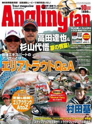 アングリングファン2010年10月号