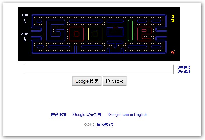 [Game] 小精靈30歲生日快樂!Google首頁讓你立刻玩!