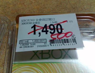[Xbox360]家樂福入手傳說中破盤價的金會員一年卡*2!