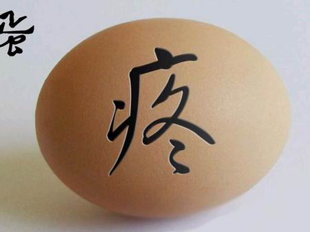 [Words] 每日一詞:「蛋疼」