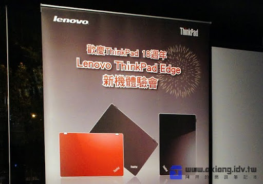 [Event]Lenovo ThinkPad 18週年慶暨ThinkPad Edge新機體驗部落客餐敘記實!