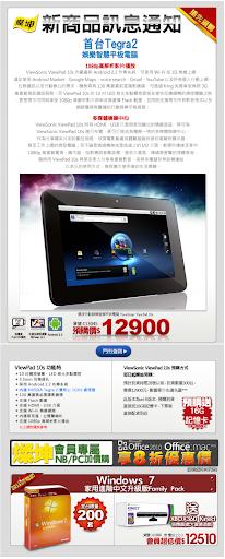 [Tablet] 主菜登場?Viewsonic ViewPad10s雙核平板即將登台!