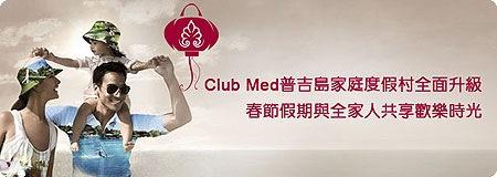 Club Med 普吉島 2010春節