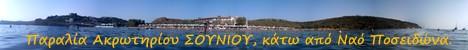 Πανοραμική Φωτογραφία Photosynth: Παραλία Ακρωτηρίου ΣΟΥΝΙΟΥ, Βόρεια από το Ναό του Ποσειδώνα, μπροστά από το Ξενοδοχείο ΑΙΓΑΙΟ, 750 μέτρα από τον κόμβο ΛΑΥΡΙΟΥ-Ακρωτηρίου-Αθηνών, Νοτιο-Δυτικά από το Λιμάνι ΛΑΥΡΙΟΥ. Το Υπερσύγχρονο Λιμάνι του Ιστορικού ΛΑΥΡΙΟΥ, απέχει από τον κόμβο Αθηνών-Ακρωτηρίου-Λαυρίου, ακριβώς 7 μόνο χιλιόμετρα, από τα οποία μόνο 4 περίπου με στροφές. ΑΞΙΖΕΙ για πάρα πολλούς λόγους να επισκεφθείτε το ΠΑΝΕΜΟΡΦΟ και πλήρως Ανανεωμένο ΛΑΥΡΙΟ. http://lavriou.blogspot.com