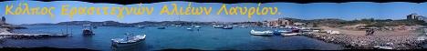 Πανοραμική Φωτογραφία Photosynth: Κόλπος Ερασιτεχνών ΨΑΡΑΔΩΝ στο ΛΑΥΡΙΟ, Νότια από το Λιμάνι, μετά από την Παραλία ΠΕΡΔΙΚΑ, 2,3 χιλιόμετρα από την Κεντρική Πλατεία ή 1.000 μέτρα από τη Λεωφόρο Λαυρίου-Σουνίου (τελευταίο Βενζινάδικο προς Σούνιο), δίπλα ακριβώς και Βόρειο-Ανατολικά από την ασφαλέστερη και πιό σύγχρονη μαρίνα της Μεσογείου. http://lavriou.blogspot.com