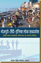 Cover_Bhojpuri Hindi-English