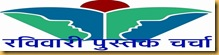 logo पुस्तक चर्चा