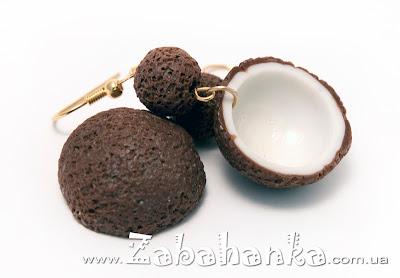 Сережки - Кокоси