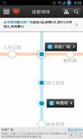 Screenshot of 成都地铁 Chengdu Metro