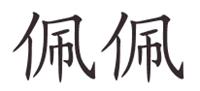 como se escribe mi nombre en chino