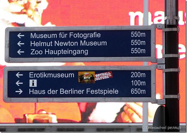 Берлин-IMG_1087