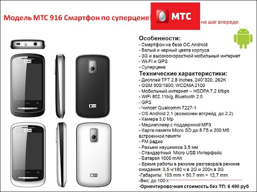 android смартфон МТС