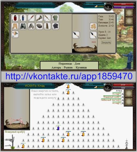 Игра: Пирамида Войны