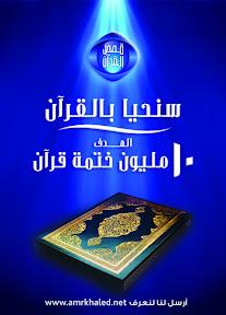 عمرو خالد قصص القران الجزء الثاني