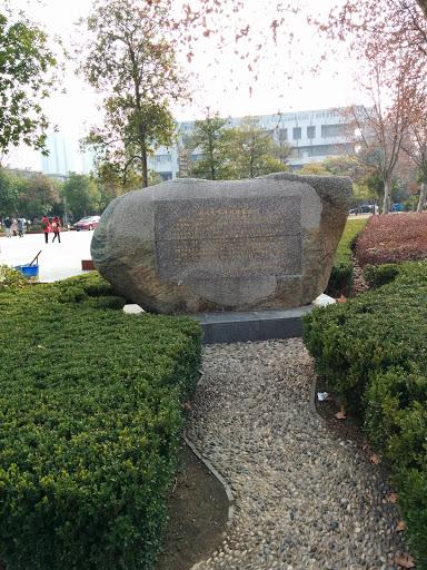 湖大图书馆落成纪念石