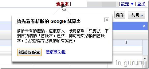 new_google_docs_11