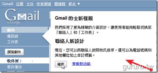gmail_通訊錄聯絡人_1