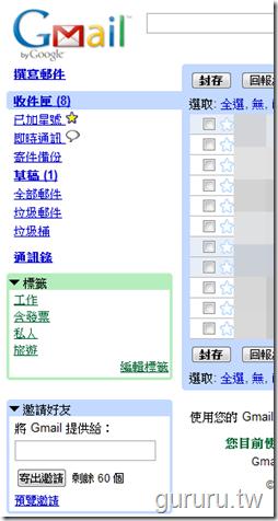 gmail_通訊錄聯絡人_2_4
