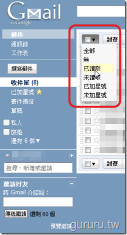 gmail_通訊錄聯絡人_4
