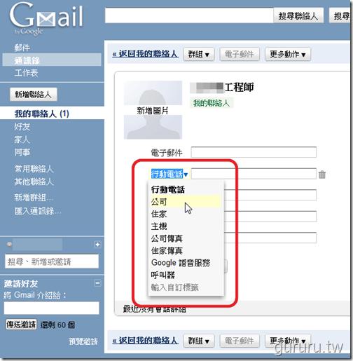 gmail_通訊錄聯絡人_15