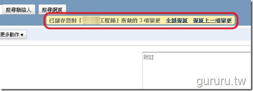 gmail_通訊錄聯絡人_19