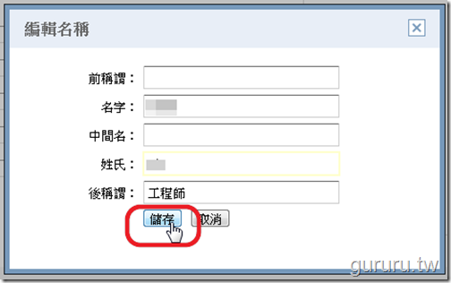 gmail_通訊錄聯絡人_12