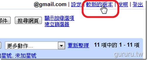 gmail_通訊錄聯絡人_22