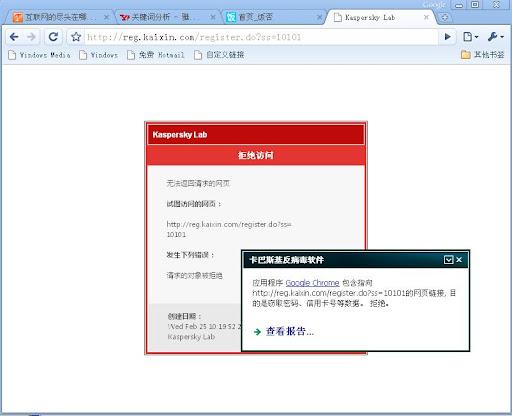 开心网注册页 卡巴斯基提示病毒