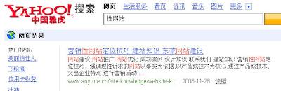 Yahoo中文的搜索结果