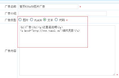 phpcms 新建广告