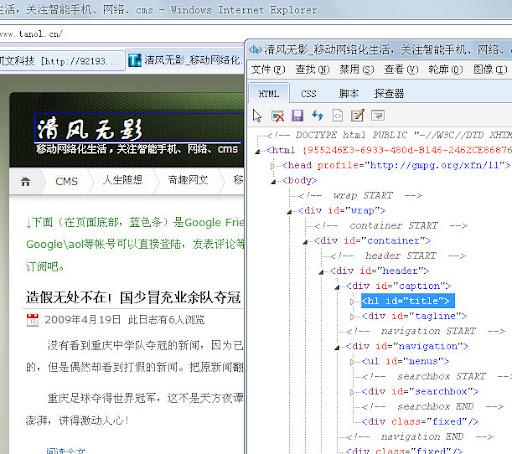 IE8开发人员工具
