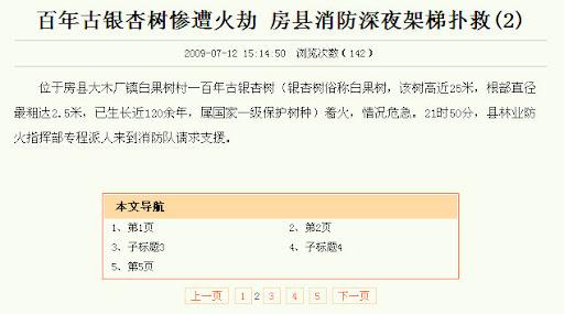 phpcms2008修改分页后效果