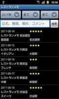 Screenshot of RestaurantMemo