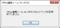 Office連携ツール for ATOKのセットアップが正常に終了しました。