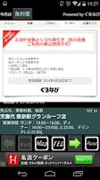 Screenshot of 今日の居酒屋 - 居酒屋検索