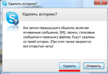 как в скайпе удалить звонки - фото 3