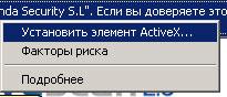 Установить элемент ActiveX