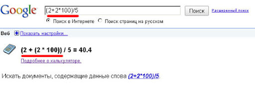 Google калькулятор