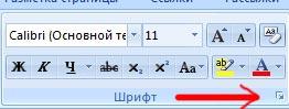 изменить шрифт