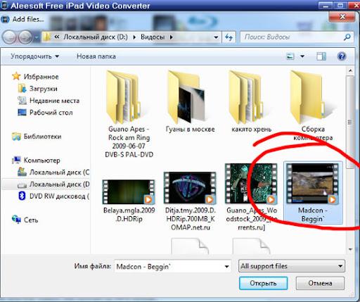 Выбираем файл