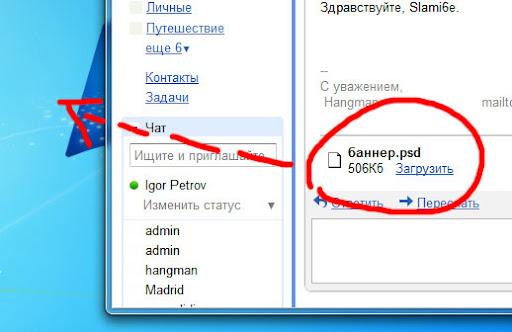 Сохраняем файл с gmail На компьютер