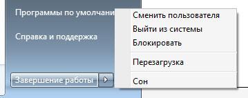 кнопка Завершение работы