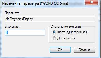редактируем реестр