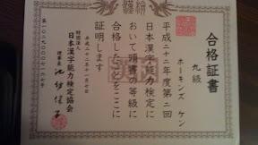 Ken's Certificate